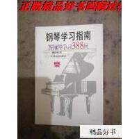 【二手旧书9成新】钢琴学习指南:答钢琴学习388问
