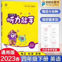 小学英语听力能手四年级下册英语 通用版