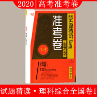 2020版高考试题猜读准考卷理科综合全国卷新考向提分稳准狠 高考押题每套都可作2020高考真题理综