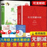 红星照耀中国+昆虫记 初中生版人民文学出版社青少版八年级上读物文学名著长征飞向太空港畅销书籍排行榜正版包邮
