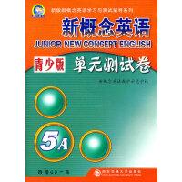 新概念英语青少版单元测试卷 5A(新版新概念英语学习与测试辅导系列)