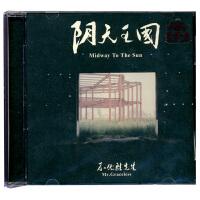 新华书店原装正版 华语流行音乐 不优雅先生 阴天王国CD