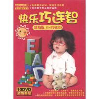 快乐巧连智-幼幼版1-3岁适用(10DVD超值奉献)( 货号:78836682182)