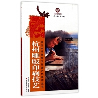 杭州雕版印刷技艺/浙江省非物质文化遗产代表作丛书
