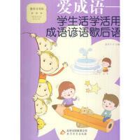 [特价现货] 中小学生阅读系列之爱学习书系――爱成语 学生活学活用成语谚语歇后语(双色)