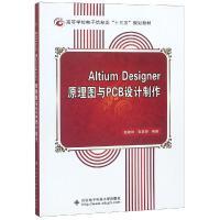 ALTIUMDESIGNER原理图与PCB设计制作 西安电子科技大学出版社