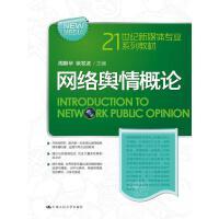 [二手旧书95成新] 网络舆情概论(21世纪新媒体专业系列教材) 9787300221236