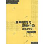 采购与规制中的激励理论 [法]拉丰,[法]梯若尔,石磊,王永钦 上海人民出版社