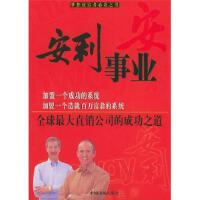 安利事业9787801558206李觊陈漠著【正版书籍,可开发票】