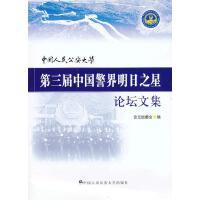 中国人民公安大学第三届中国警界明日之星论坛文集