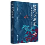 好望角丛书・毁灭与重生:日本昭和时代(1926―1989)