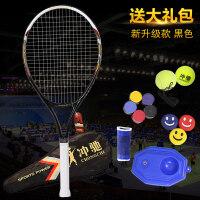 自打网球 大学生网球拍初学者训练器碳素训练全双人单人套装带线回弹HW 黑色 新升级款 *包