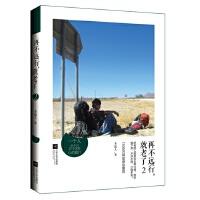 【旧书二手书8成新】再不远行,就老了2 王泓人 江苏凤凰文艺出版社 9787539965437
