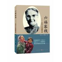 六福客栈 张石山,谭曙方 山西人民出版社发行部