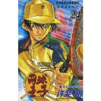 【新书店正版】网球王子 24 (日)许斐刚 原作;王先科 连环画出版社