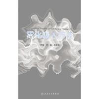 雾化吸入疗法
