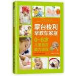 蒙台梭利早教在家庭:0~6岁儿童语言能力训练