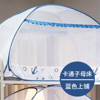 儿童免安装蚊帐 宿舍上下床铺学生1.0m米 蒙古包单人拉链式 蓝色上铺