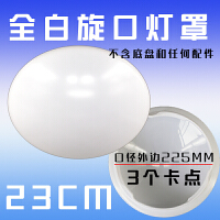 led吸顶灯罩外壳 圆形亚克力灯罩卧室阳台卫生厨房间灯具配件 金色 全白旋口灯罩23cm
