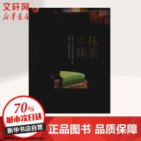 抹茶之味 京都300年茶铺的私藏下午茶,解密31道招牌抹茶甜点 河南科学技术出版社