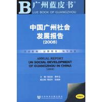 中国广州社会发展报告(2008)(含光盘) 汤应武,蒋年云 社会科学文献出版社