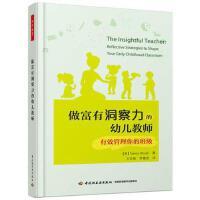 做富有洞察力的幼儿教师:有效管理你的班级 正版 南希布鲁斯金(Nancy Bruski);王玲艳,罗嘉君 978751