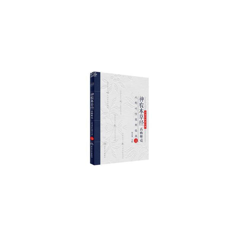 神农本草经药物解读·从形味性效到临床(1) 正版书籍 限时抢购 当当低价 团购更优惠 13521405301 (V同步)