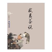 【旧书二手书8成新】武夷茶说 黄贤庚 福建人民出版社 9787211058808