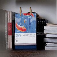 2021十点读书20年日历创意插画可爱小台历小清新桌面摆件定制文艺