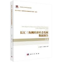 长江三角洲经济社会发展数据报告・工业