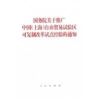 国务院关于推广中国自由贸易试验区可复制改革试点经验的通知