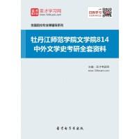 2021年牡丹江师范学院文学院814中外文学史考研全套资料