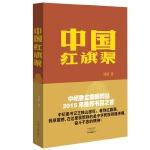 中国红旗渠 郑雄 河南文艺出版社