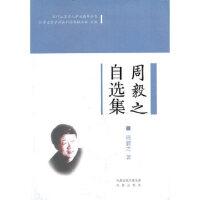 周毅之自选集(当代江苏学人学术精萃丛书)(辑) 周毅之 凤凰出版社