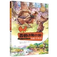 红脖子松鸡 9787544863261 接力出版社 (加) 欧・汤・西顿