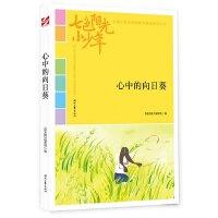 七色阳光小少年:心中的向日葵(品读全国小学生校园作文精品,练就超强写作能力)