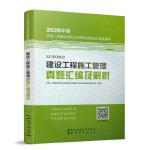 二级建造师 2020教材辅导 2020版二级建造师 建设工程施工管理真题汇编及解析(20版二级建造师)