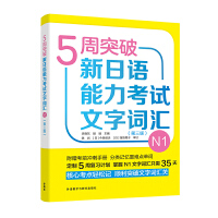 5周突破新日�Z能力考�文字�~�RN1(第三版)