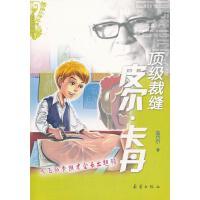 创业故事丛书:*裁缝皮尔卡丹 詹岱尔 著 新蕾出版社
