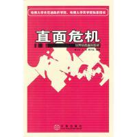 直面危机:世界经典案例剖析【正版书籍,单单特惠,可开发票】