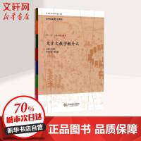 文言文教学教什么 华东师范大学出版社