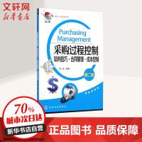 采购过程控制:谈判技巧・合同管理・成本控制(第2版) 李政 编著