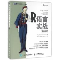 R语言实战(第2版)/图灵程序设计丛书