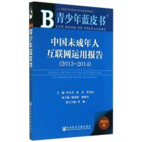 青少年蓝皮书:中国未成年人互联网运用报告(2013~2014) 李,沈杰,季为民 主编 社会科学文献出版社 97875