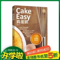 鸡蛋糕 巧用鸡蛋掌握烘焙关键技巧轻松蛋糕达人乳酪蛋糕巧克力布朗尼蛋糕制作方法书籍大全 掌握烘焙关键技巧 DIY制作教程