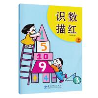 幼儿园和谐发展课程教材配套书 识数描红上册(修订版)新版 教育科学出版社幼儿园指定用书