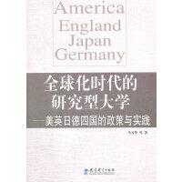 全球化时代的研究型大学――美英日德四国的政策与实践