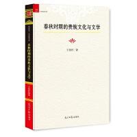 春秋时期的贵族文化与文学