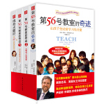 第56号教室的奇迹系列(全四册)  2017新版[精选套装]