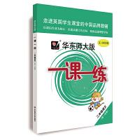 2021秋适用一课一练 ・二年级语文(第一学期)(统编版)